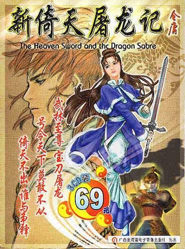 [China Game] Ỷ Thiên Đồ Long Kí 1