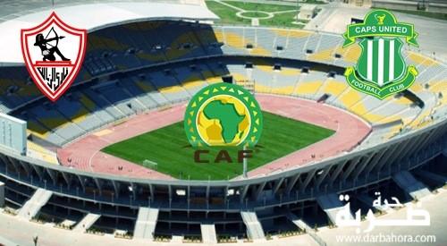 نتيجة مباراة الزمالك وكابس يونايتد اليوم 12-5-2017 تنتهي بفوز الزمالك بعد تسجيل اهداف 2-0 في دوري أبطال أفريقيا 2017