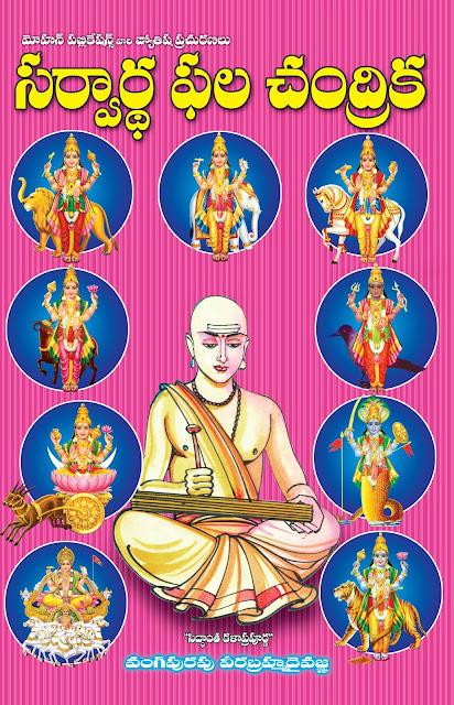 సర్వార్ధ ఫల చంద్రిక | Sarvardha Phala Chandrika | GRANTHANIDHI | MOHANPUBLICATIONS | bhaktipustakalu