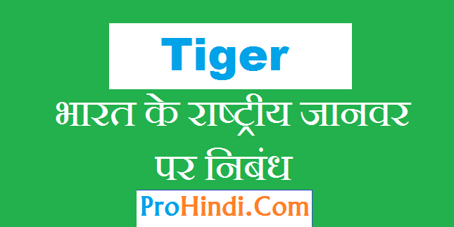 National Animal of India in Hindi