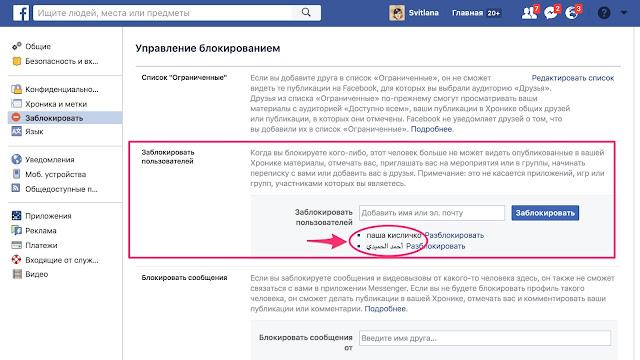 заблокировать пользователей фейсбук