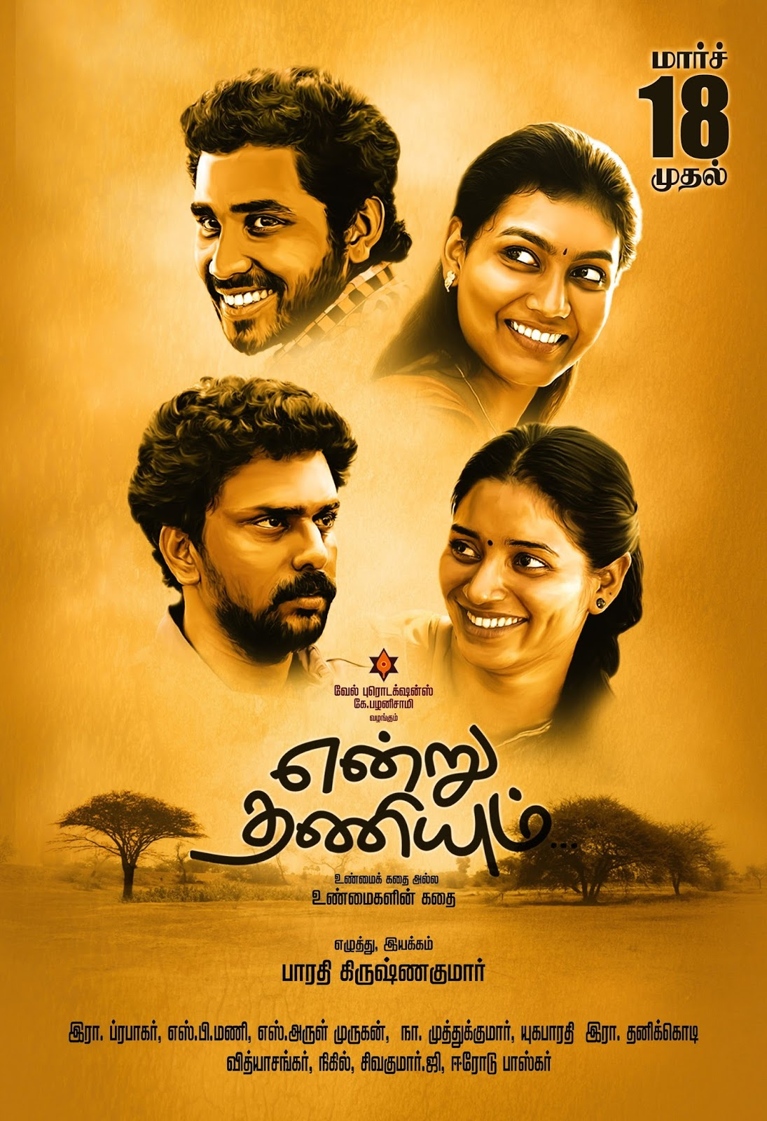 Yenru Thaniyum – Tamil Feature Film – Officail Trailer
