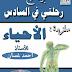 """ملزمة """"الوراثة"""" في مادة الاحياء للصف السادس الاحيائي للاستاذ احمد غسان"""