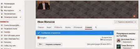 http://www.iozarabotke.ru/2015/04/kak-otpravit-lichnoe-soobshhenie-na-youtube.html