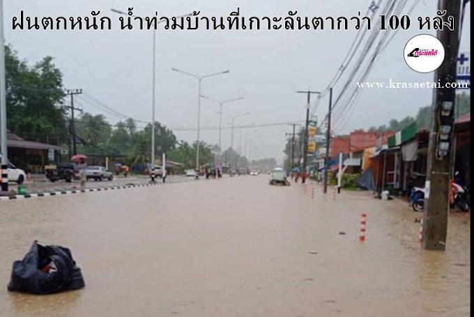 กระบี่ฝนตกหนัก  เกาะลันตาน้ำท่วม บ้านเรือนกว่ากว่า 100 หลังรับผลกระทบ (คลิป)