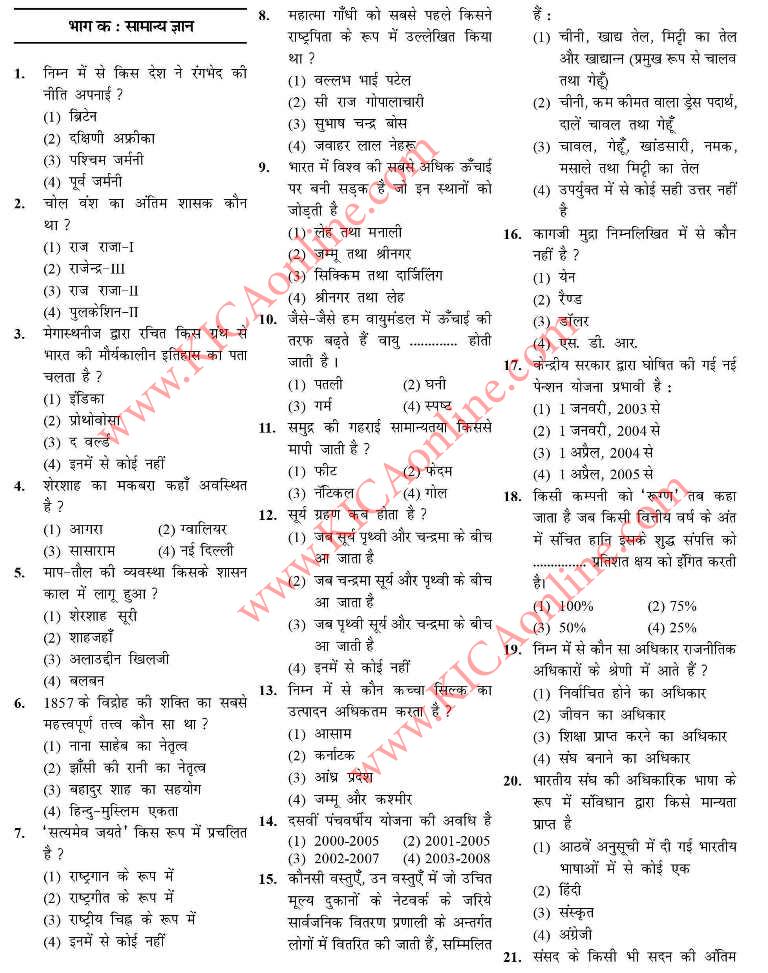 Civil Service Clerk Typist Test Preparation