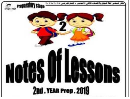دفتر تحضير لغة انجليزية للصف الثاني الاعدادى للعام الدراسي 2018/2019