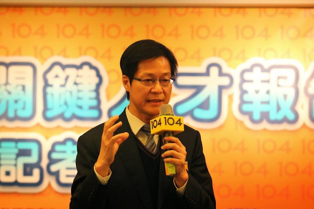 104 與IEK 聯手發佈 ,台灣物聯網人才報告