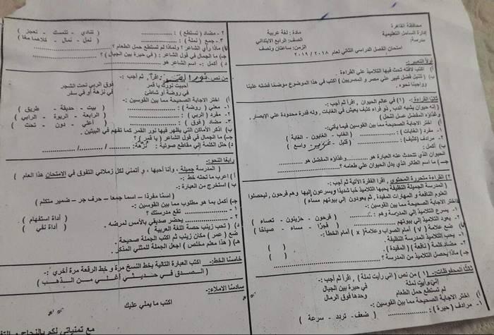 امتحان اللغة العربية للصف الرابع ترم ثانى 2019 ادارة الساحل التعليمية