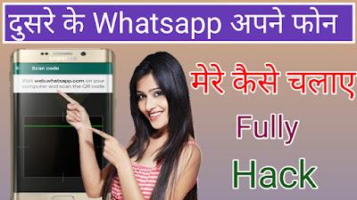 Whatsapp web,use friends whatsapp,Whatsapp hack,