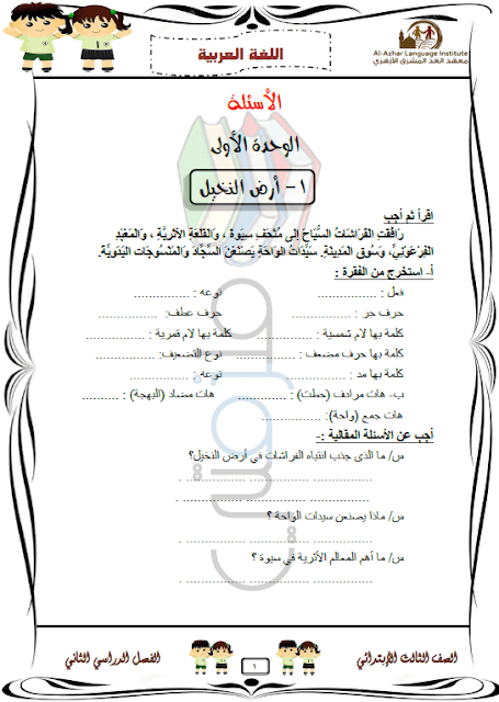 المراجعة النهائية لغة عربية للصف الثالث الإبتدائي الترم الثاني 2017