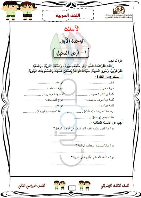 المراجعة النهائية لغة عربية للصف الثالث الإبتدائي الترم الثاني