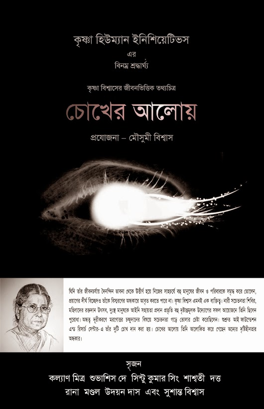 Krishnaa Human Initiatives is producing a documentary film based on the life of Late (Smt.) Krishna Biswas