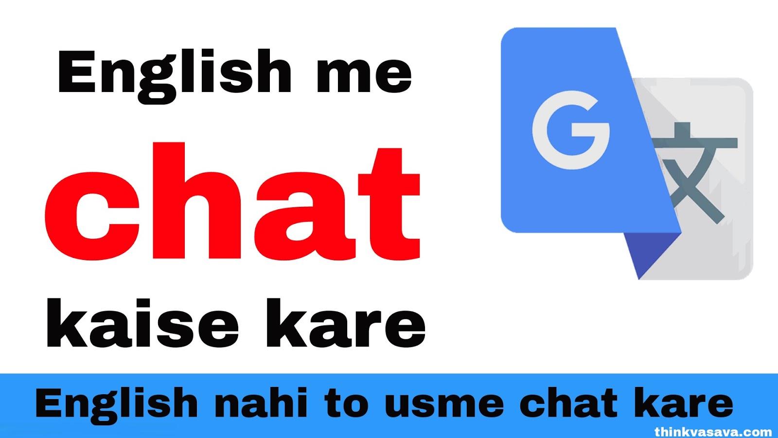 english me chat kaise kare agar nahi aati to