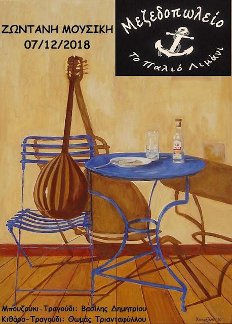 """Ζωντανή μουσική στο Μεζεδοπωλείο """"Το Παλιό Λιμάνι"""" στην Ηγουμενίτσα"""