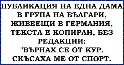 Публикация на една дама в група на българи