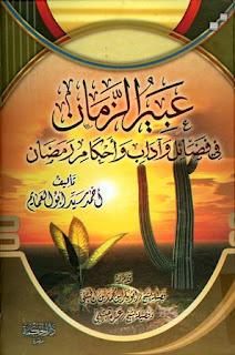 عبير الزمان في فضائل وآداب وأحكام رمضان -  أحمد سيد أبو العمايم