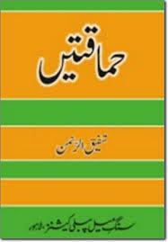 Himaqatain By Shafiq ur Rehman Free Download