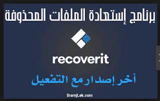 Wondershare Recoverit 7.3.2.3 Multilingual