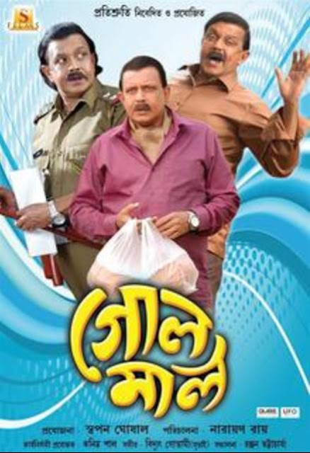 Golmaal (2017) Bengali Movie Full DVDScr Download