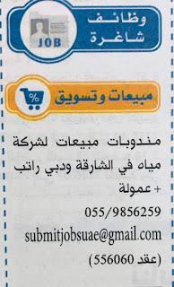وظائف مبيعات في الامارات