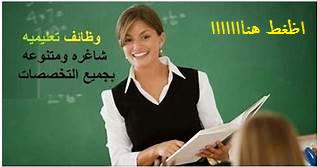 معلمين مرحلة ثانوية