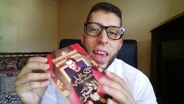 نيكولو مكيافيلي و كتاب الأمير