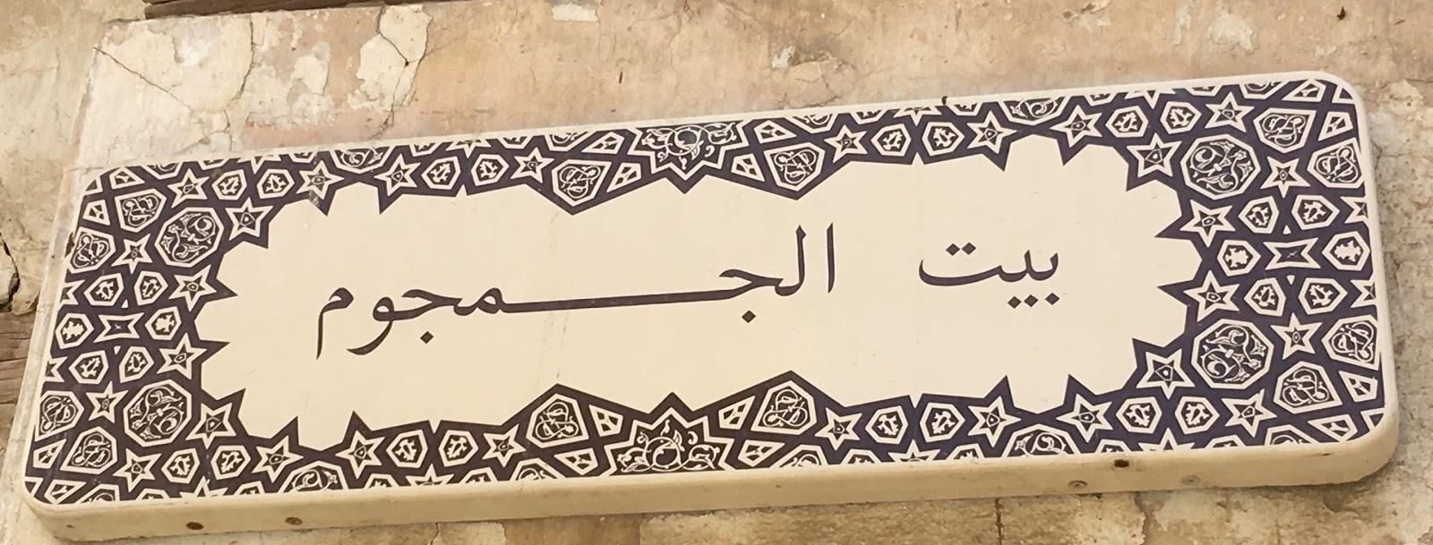 Ersatz Expat: Al Balad