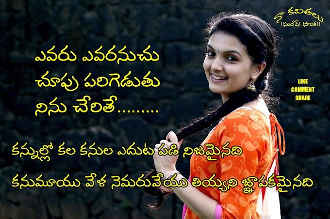 Telugu kavithalu - ఎదురు చూపు