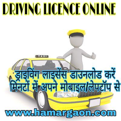 driving licence online download. kya apka learning ya driving licence abhi tk nahi mila hai?yahan se minton me karen download  cg