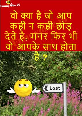 Majedar Paheliyan On Youtube: Vo Kya Hai Jo Aap Kahi N Kahi Chod Dete Hai ?