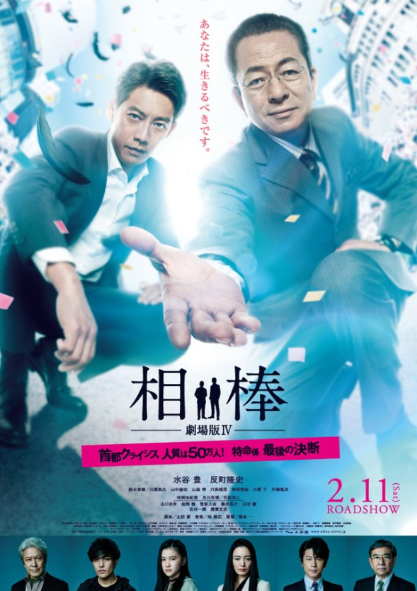 Sinopsis Aibou: The Movie IV (2017) - Film Jepang