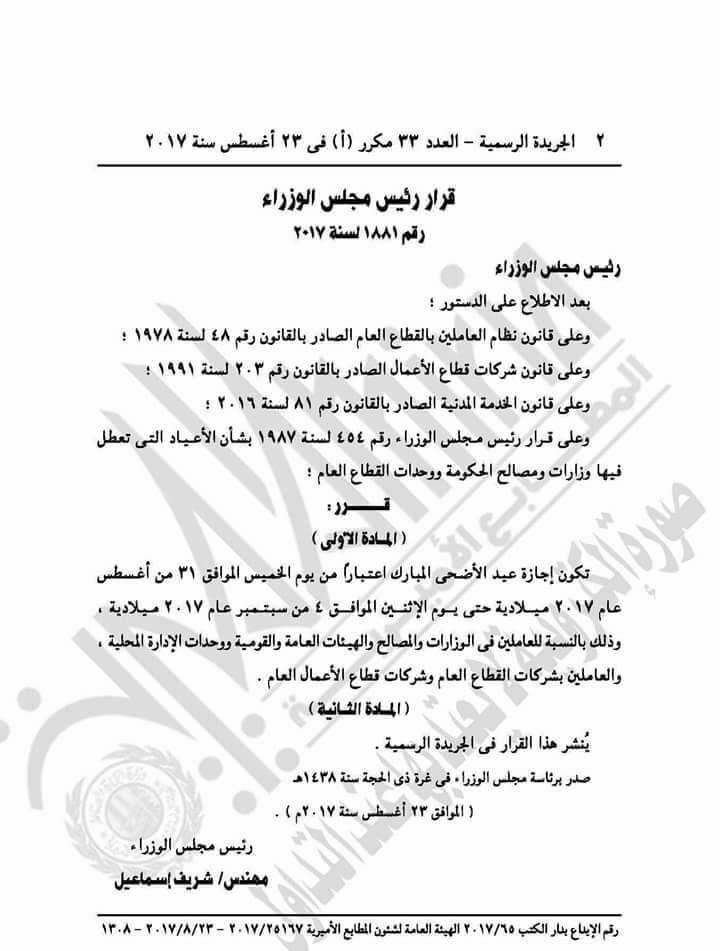 رسمياً - اجازة عيد الاضحى المبارك تبدأ يوم الخميس 31 اغسطس حتى يوم 4 سبتمبر 2017 لجميع العاملين بالدولة بقرار وزارى