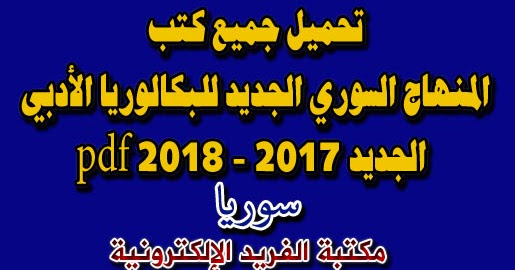 تحميل المنهاج السوري الجديد pdf