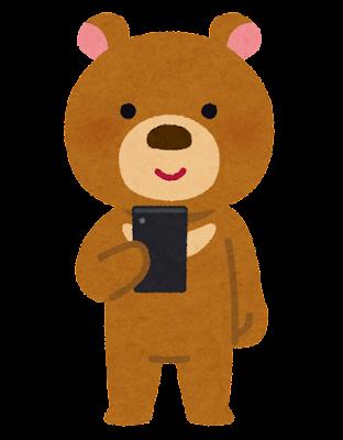 スマートフォンを使う熊のキャラクター