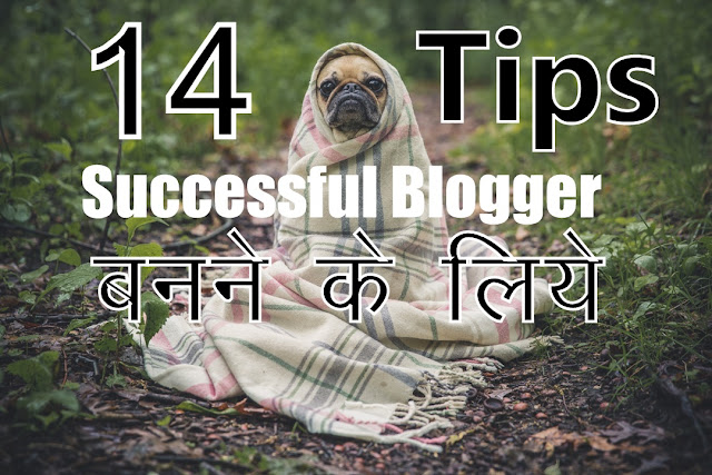 Best 14 Tips to Get Sucess in Blogging