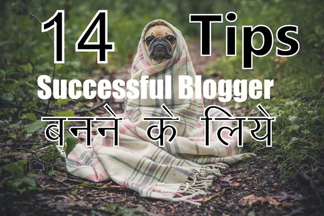 Best 14 Tips to Get Sucess in Blogging
