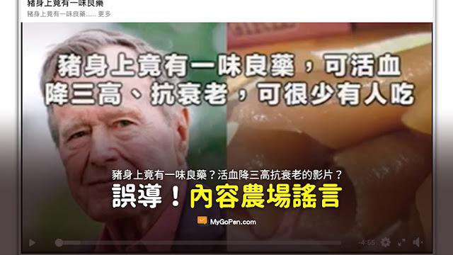 豬身上竟有一味良藥 可活血 降三高 抗衰老 謠言 影片