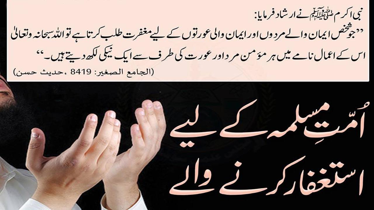 Maghfirat Ki Dua For Dead | Quotes In Islam - Islami Desk