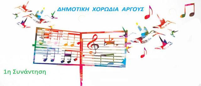 Δημοτική Χορωδία Άργους: Ξεκινούν οι μουσικές συναντήσεις  - Δηλώσεις συμμετοχής