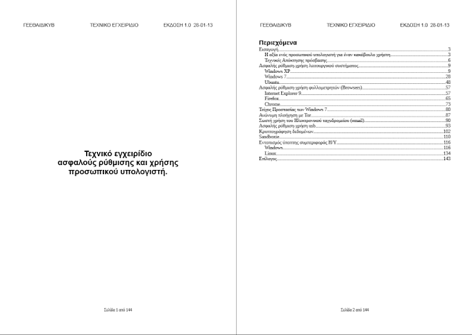 Τεχνικό Εγχειρίδιο Ασφαλούς Ρύθμισης και Χρήσης Προσωπικού Υπολογιστή
