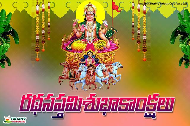 lord sun prayers, suryabhagavan prayers in telugu, ratha saptami significance in telugu, online telugu ratha saptami wishes