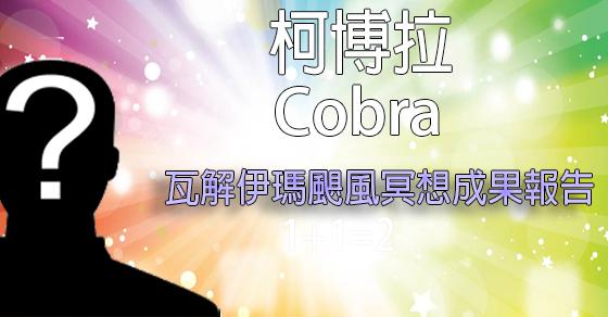 [揭密者][柯博拉Cobra]2017年9月14日:瓦解伊瑪颶風冥想成果報告