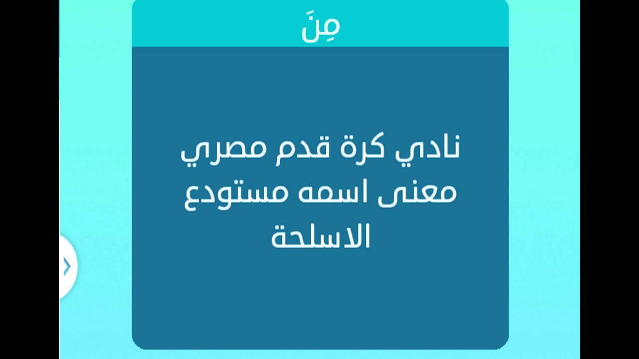 نادي كرة قدم مصري معنى اسمه مستودع الاسلحة