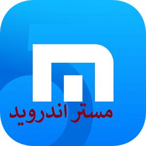 تحميل متصفح maxthon ماكسثون اخر اصدار  2020 مجانا عربي