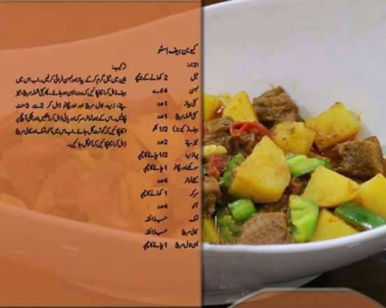 How To Make Cuban Beef Stew Recipe Urdu English Ratta Pk