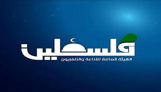 تردد قناة فلسطين