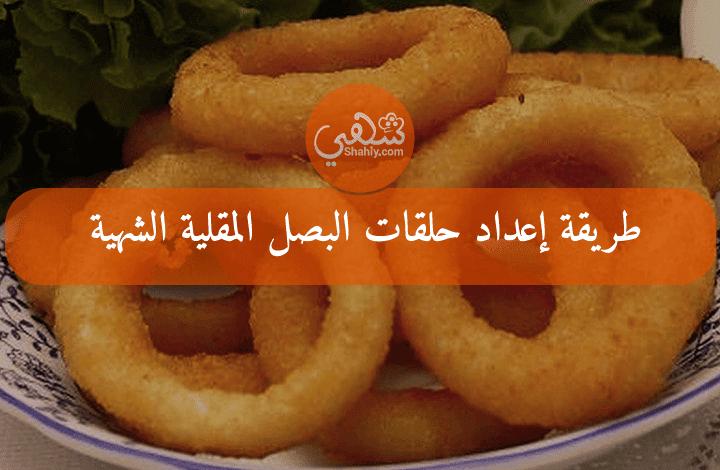 طريقة إعداد حلقات البصل المقلية الشهية