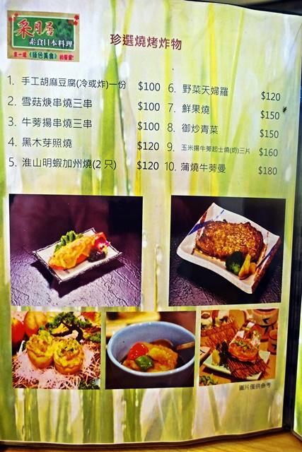 采月居素食菜單~台北日式素食、近捷運南京三民站