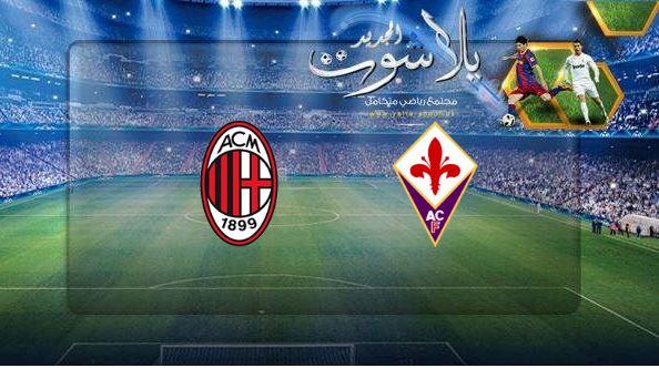 نتيجة مباراة ميلان وفيورنتينا بتاريخ 11-05-2019 الدوري الايطالي